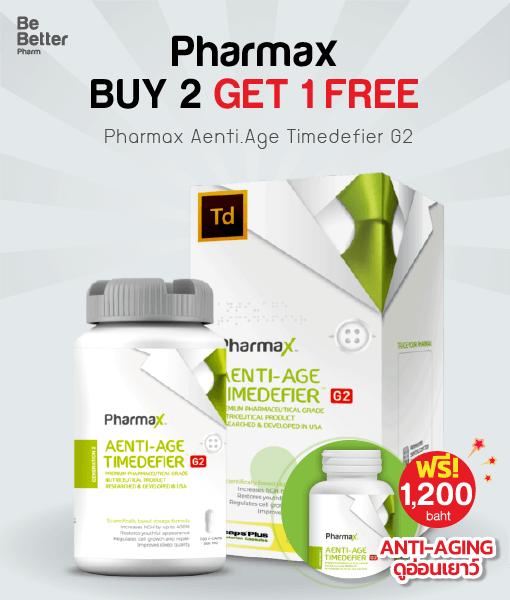 Pharmax Aenti.Age Timedefier G2 100 caps. ซื้อ 2 แถม 1 ฟรี!