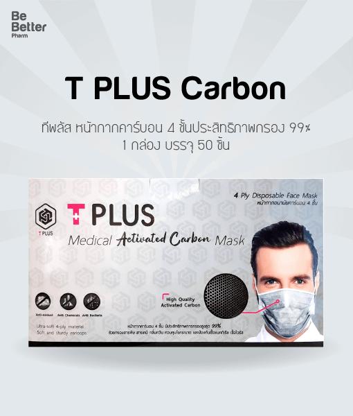 T Plus หน้ากากคาร์บอน 1 กล่อง บรรจุ 50 ชิ้น