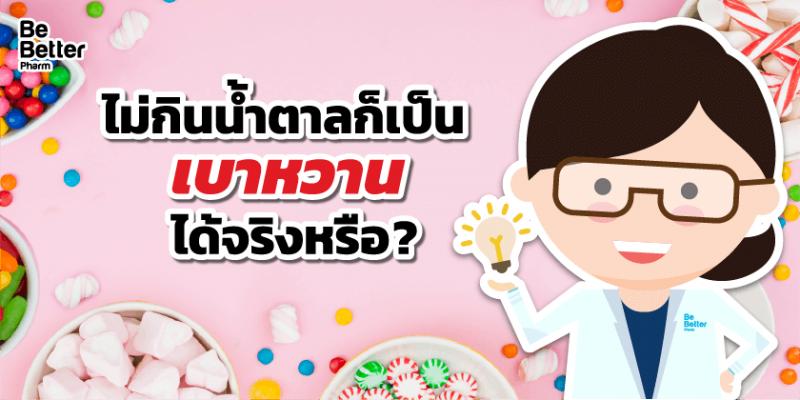 ไม่กินน้ำตาลก็เป็นเบาหวานได้จริงหรือ
