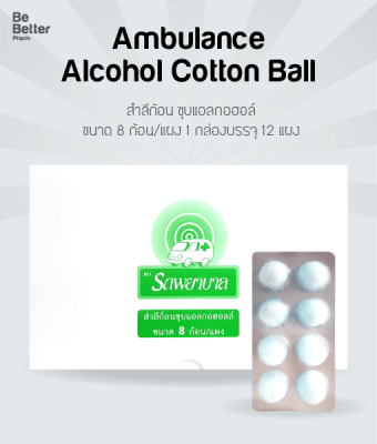 Ambulance Cotton Ball box 12 packs (8 ชิ้น / แผง)