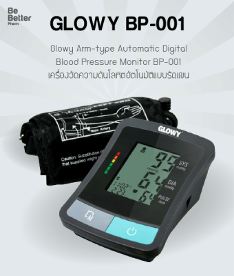 Glowy Arm-type Automatic Digital Blood Pressure Monitor BP-001