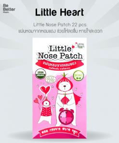 LittleHeart Nose Patch แผ่นหอมบรรเทาหวัดหอมแดง