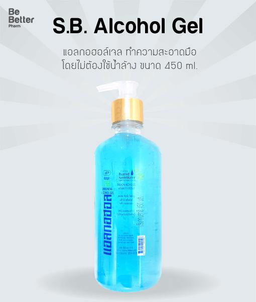 S.B. Alcohol Gel 450 ml. เจลทำความสะอาดมือ