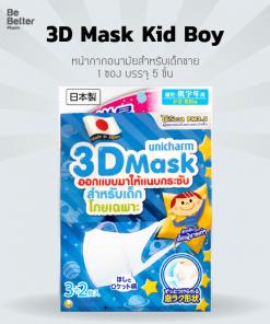 Unicharm 3D mask kid boy สำหรับเด็กผู้ชาย (5 ชิ้น/ซอง)