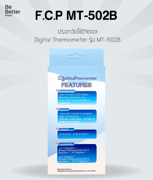 F.C.P Digital Thermometer Model MT-502B ปรอทวัดไข้ดิจิตอล