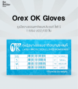 ถุงมือยางอเนกประสงค์ Orex OK Gloves Powdered 100 sachets/box