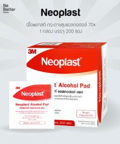Neoplast Alcohol Pad แอลกอฮอล์แผ่น (200 แผ่น/กล่อง)