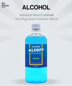 Alcohol LP 450 ml แอลกอฮอล์ล้างแผล
