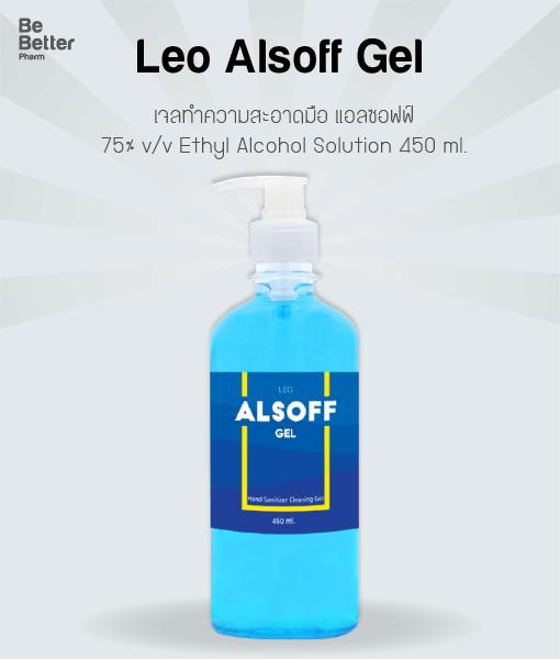 Leo Alsoff Gel 450 ml. เจลทำความสะอาดมือ