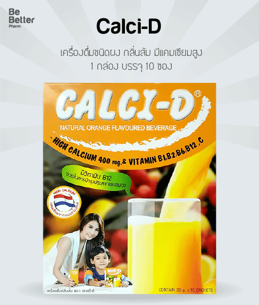 Calci-D 10 sachets/box