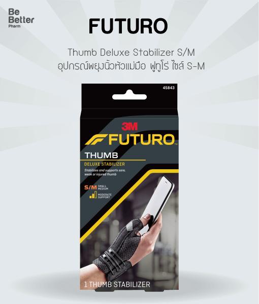 Futuro Thumb Deluxe Stabilizer S/M อุปกรณ์พยุงนิ้วหัวแม่มือ