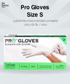 Pro Gloves Size S ถุงมือแพทย์