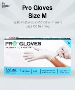 Pro Gloves Size M ถุงมือแพทย์