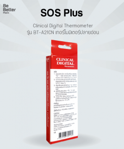 SOS Plus Clinical Digital Thermometer BT-A21CN