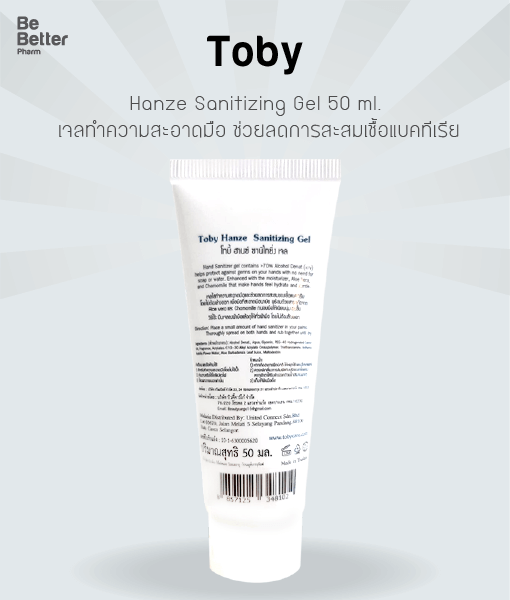 Toby Hanze Sanitizing Gel 50 ml. เจลใสทำความสะอาดมือ สูตรอ่อนโยน