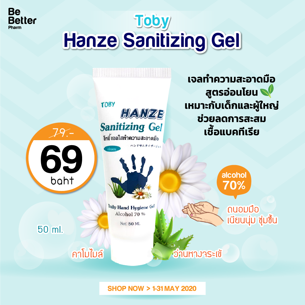 Toby Hanze เจลใสล้างมือสำหรับเด็กและผู้ใหญ่ 50ml.