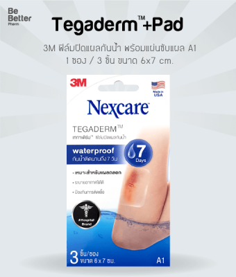 3M Nexcare Tegaderm 2 in 1 6x7 cm 3 pcs/box