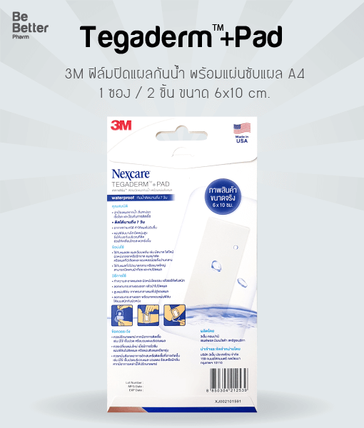 3M Nexcare Tegaderm 2 in 1 6x10 cm 2 pcs/box