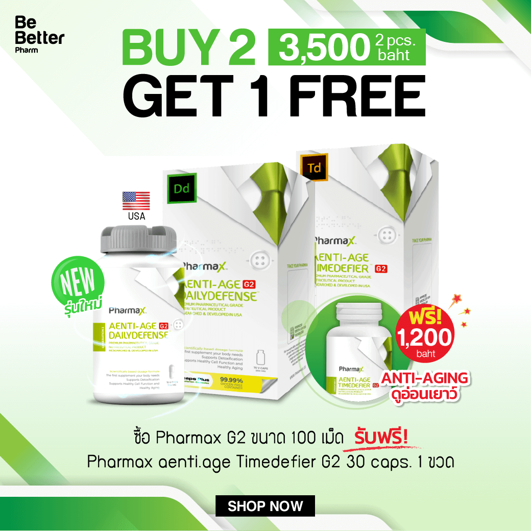 Pharmax G2 BUY 2 GET 1 FREE