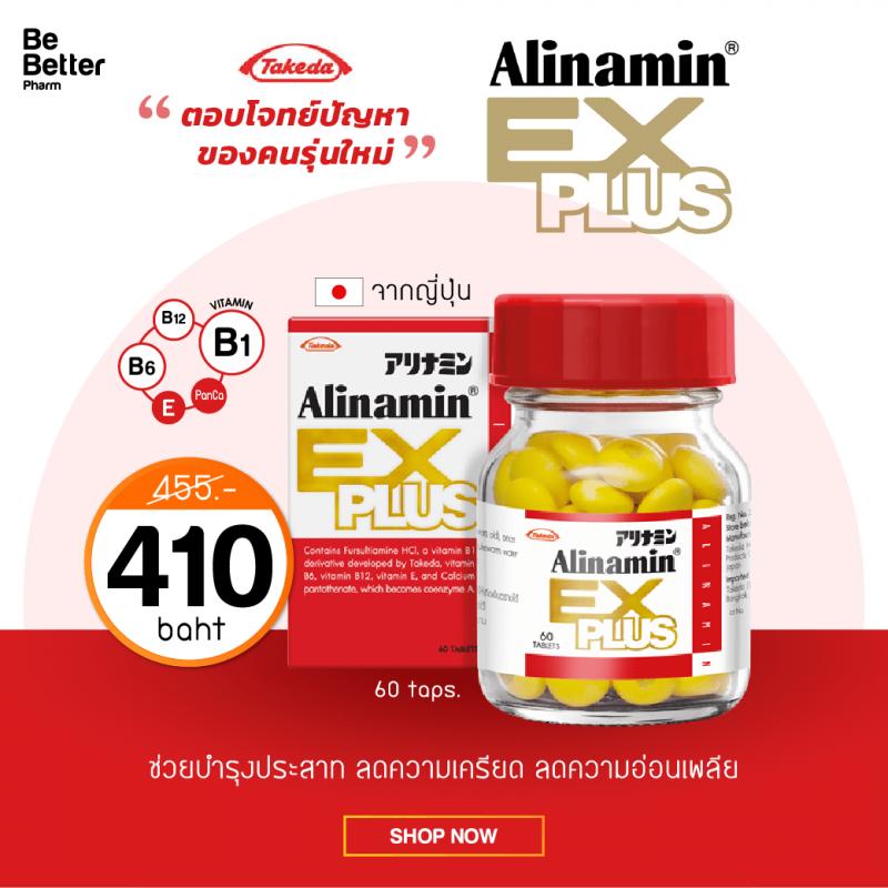 Alinamin EX PLUS วิตามินบีรวมจากญี่ปุ่น