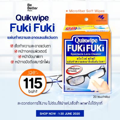 Quikwipe FukiFuki แผ่นทำความสะอาดเลนส์
